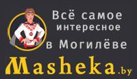 Портал Могилева Masheka.by